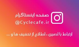فروشگاه اینترنتی کافه دوچرخه,خرید انواع دوچرخه ساده,حرفه ای,قطعات و لوازم ورزشی دوچرخه با قیمت مناسب
