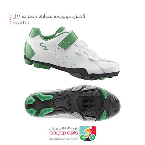 کفش دوچرخه سواری LIV مدل fama