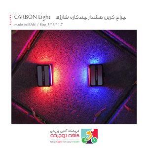 چراغ-کربن-هشدار-چندکاره-شارژی-Carbon-Light-16