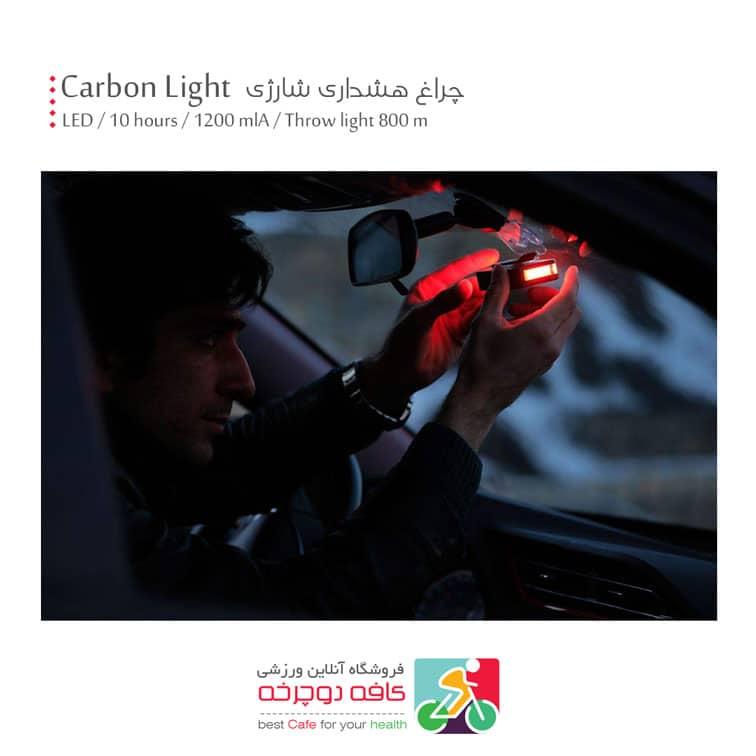 چراغ کربن هشدار چندکاره شارژی Carbon Light رنگ آبی/ قرمز