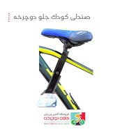 صندلی کودک جلو دوچرخه