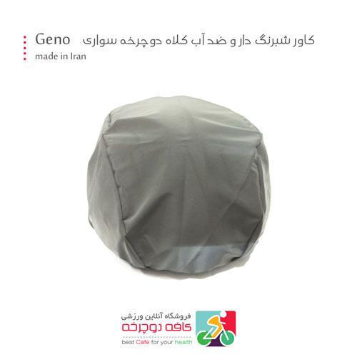 کاور-ضد-آب-و-شبرنگ دار-کلاه-دوچرخه-سواری-GENO-14