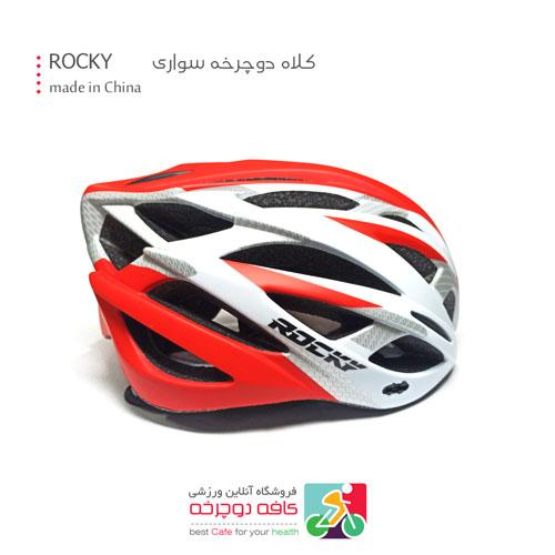 کلاه دوچرخه سواری راکی Rocky Cycling helmet