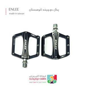 enlee-bicycle-pedal–2